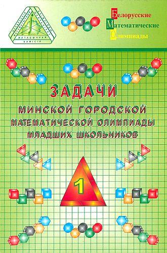 Решения задач олимпиады по математике в 7 классе